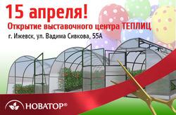 15 апреля состоялось открытие выставочного центра теплиц «Новатор» !