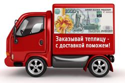 Дарим 1000 рублей на доставку конструкции!