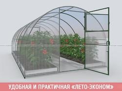 Теплица «Лето-эконом ПЛЮС», ширина 3 метра