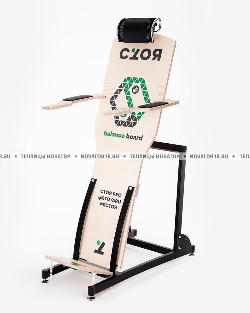 СТОЯ® - уникальное устройство для отдыха и быстрого восстановления