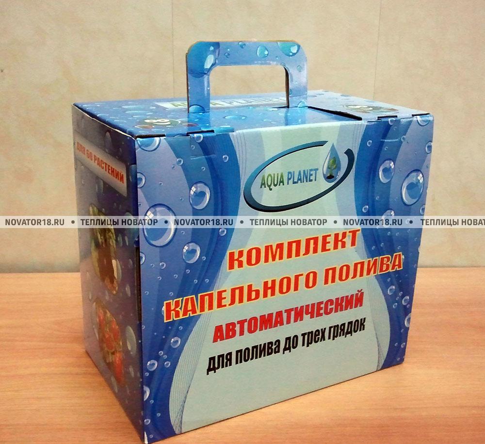 Комплект капельного полива «АquaPlanet» на 60 кустов автоматический