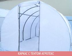 Теплица «Новатор-7» с тентом агротекс