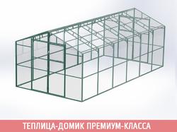 Теплица-домик «Новатор-8» с поликарбонатом 4 мм
